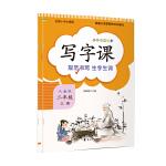写字课 (二年级上册)人教版教材配套 新版语文教材同步练习册 标准正楷字帖