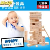 【六一儿童节特惠】 儿童积木抽抽乐叠叠乐亲子互动层层叠高高乐游戏木制玩具桌游