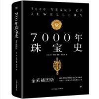 7000年珠宝史(全彩插图版,横跨世界文明的全景式珠宝地图,穿越七千年珠宝历史的梦幻之旅)