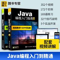 Java从入门到精通 java语言程序设计零基础学java编程思想核心技术计算机电脑编程软件开发自学入门教程书籍jav