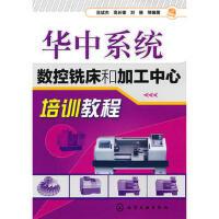 华中系统数控铣床和加工中心培训教程 吕斌杰 化学工业出版社