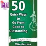 【中商海外直订】50 Quick Ways to Go from Good to Outstanding
