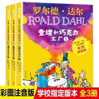 3册查理和巧克力工厂正版注音版罗尔德达尔的书作品典藏明天出版社畅销儿童文学6-7-8-9-10一年级二三年级小学生必读