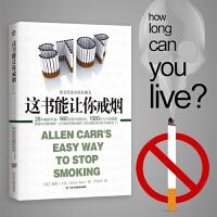 【樊登推荐】这本书能让你戒烟 这书能帮你戒烟养生保健 正版亚伦卡尔 沈腾微博推荐 烟民戒烟指导方法 家庭健康医生畅销书籍