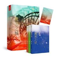 流光之城:全3册