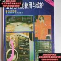 【二手旧书9成新】组合音响的使用与维护 吴正伯9787535706300