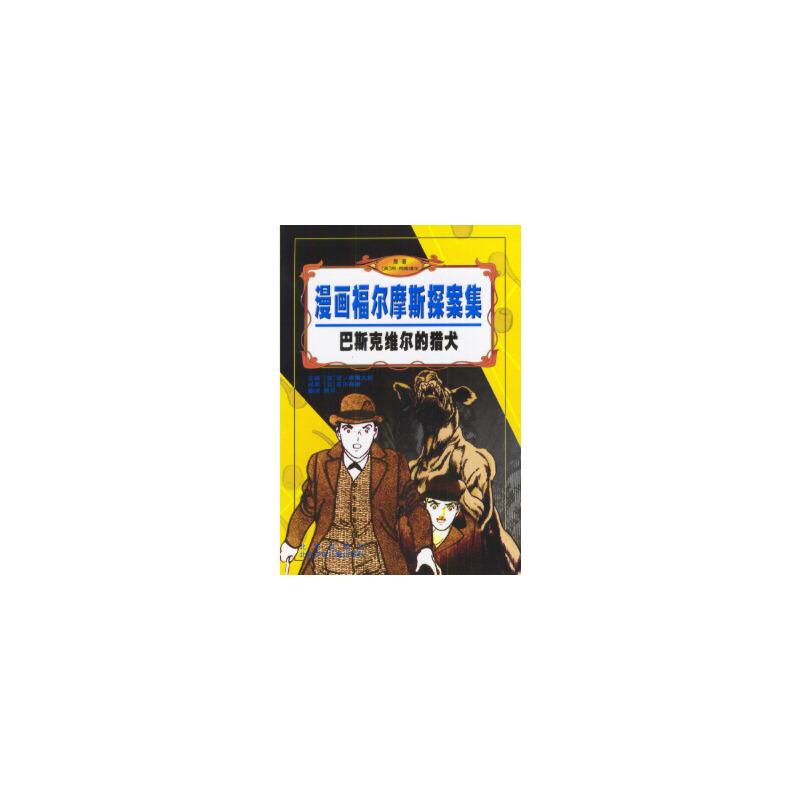 【二手旧书8成新】巴斯克维尔的猎犬/漫画福尔摩斯探案集 [英]阿·柯南道尔 9787200046229 北京出版社 实拍图为准,套装默认单本,咨询客服寻书!