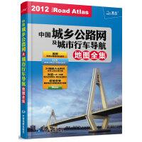 中国城乡公路网及城市行车导航地图全集-