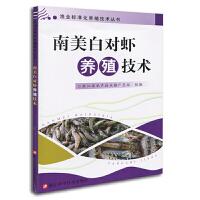 渔业标准化养殖技术丛书:南美白对虾养殖技术