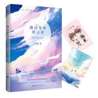 封面有磨痕-SD-拂�^冬季到云�� 9787550022478 百花洲文�出版社 知�Y�D����I店
