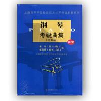 【旧书二手书9成新】钢琴考级曲集(2016版)附CD 9787556600441 上海音乐学院出版社