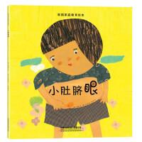 韩国家庭教育绘本:小肚脐眼