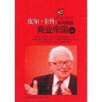 【二手旧书九成新】皮尔 卡丹:如何缔造商业帝国张爱英山西经济出版社9787807675372