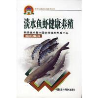 淡水鱼虾健康养殖(新农村建设丛书) 白遗胜,罗相忠,傅洪拓著 中国农业科学技术出版社
