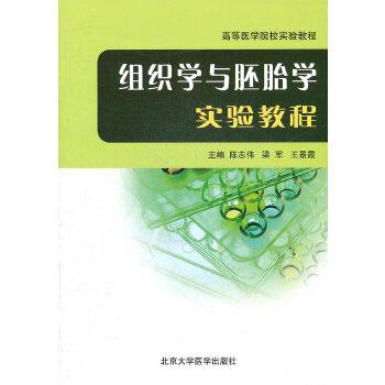 组织学与胚胎学实验教程(高等医学院校实验教程)