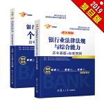 银行从业资格考试教材2019 大途官方教材 法律法规与综合能力、个人理财 历年真题库套装(共2册)