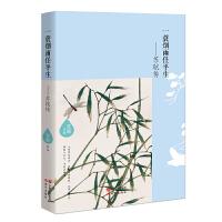 一蓑烟雨任平生-苏轼传