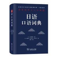 日语口语词典 商务印书馆