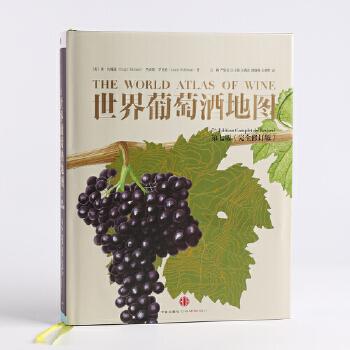 世界葡萄酒地图(第七版) 经典葡萄酒全书。自1971年以来已被译成超过15种语言、累计销售超越450万册,全书收录200多张地图。本版(第七版)延续经典,全面修订。