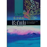 【按需印刷】―东方神韵――长白山