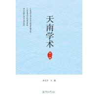 天南学术(第一辑)