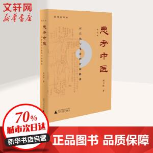 思考中医 第4版 广西师范大学出版社集团有限公司