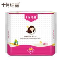 十月结晶产妇卫生巾纸 孕妇产后月子产褥期 瞬吸亲柔敏感420款8片