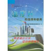 ZJ-温度计的选择和使用 中国质检出版社(原中国计量出版社) 9787502633479