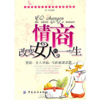 【旧书二手书9成新】 情商改变女人的一生 茜子著 9787506463423 中国纺织出版社