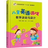 儿童英语游戏教学活动与设计(王艳燕)