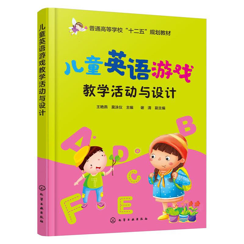 儿童英语游戏教学活动与设计(王艳燕) 儿童英语案例教学指导读物