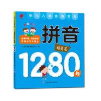 开心宝宝拼音1280题 提高篇 沃野学前教育研发组 江西高校出版社