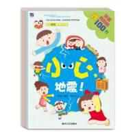 酉酉和西西幼儿安全教育泡泡贴(套装共5册)