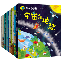 暖萌科学绘本 幼儿小百科(套装12册全)