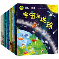 幼儿小百科 3-6岁绘本故事 套装共12本