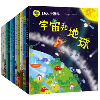 暖萌科学绘本 幼儿小百科(套装12册全) 幼儿小百科 写给3-6岁孩子的科学启蒙书,内容囊括恐龙、宇宙、动物、海洋、昆虫、人体、环保、历史、世界各国、植物、科学、交通工具,儿童科普权威专家,陪伴孩子认识世界,热爱科学