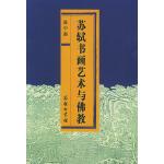 苏轼书画艺术与佛教