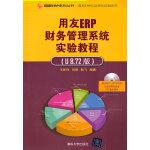 用友ERP财务管理系统实验教程(U8.72版)(配光盘)(用友ERP系列丛书・用友ERP认证系列实验用书)
