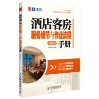酒店客房服务细节与作业流程手册(图解版)(50余幅现场图片,40余个标准作业流程(附细则))