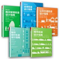街道设计指南套装(共5册)美国总结21世纪以来先进的街道设计与改造实践经验的街道设计法则参考指南