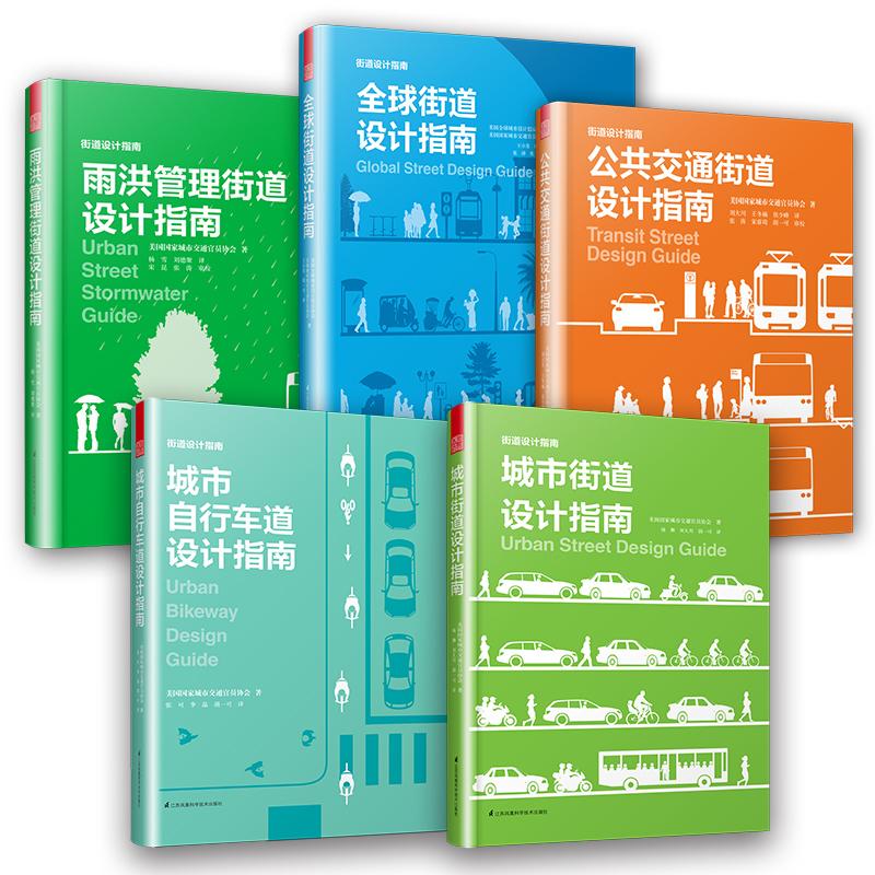 街道设计指南系列(套装5册)美国总结21世纪以来先进的街道设计与改造实践经验的街道设计法则参考指南 一套重新定义安全绿色街道设计法则的参考指南,总结先进的街道设计、改造实践经验,以人为本,适应城市发展新趋势