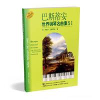 巴斯蒂安世界钢琴名曲集(5)高级 有声音乐系列图书 简・斯密瑟・巴斯蒂安 上海音乐出版社