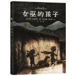 正版-FLY-蒲公英童书馆:女巫的孩子 9787221150479 贵州人民出版社 知礼图书专营店