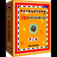 【旧书二手书9成新】清华儿童英语分级读物:机灵狗故事乐园第2级(配光盘)(第2版) Modern Curriculum