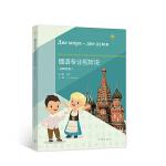 俄语专业视听说(初级教程)