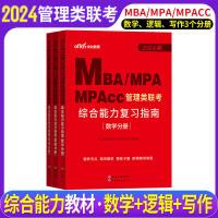 2020MBA、MPA、MPACC联考教材 199管理类联考综合能力 管理类联考2019 2019mpacc管理类联考