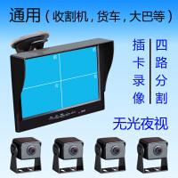 四路分割记录仪 12~24V车载视频录像 货车用高清无光夜视倒车影像