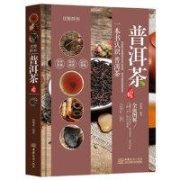 普洱茶品�b 林婧琪著 一本���J�R普洱茶 ��雅醇和 普洱茶手�� 普洱茶茶道 茶�~�x�指南 茶�大全 ��g收藏�b�p �充N��