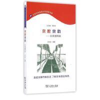 京腔京韵――北京话例说(北京市民语言文化阅读书系)