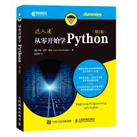 从零开始学Python 第2版